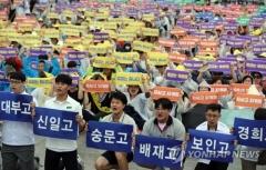 """자사고 학부모들 """"폐지 반대""""…서울서 5000명 도심집회"""