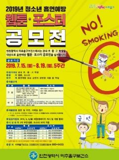 인천 미추홀구, '청소년 흡연예방 웹툰·포스터 공모전' 개최
