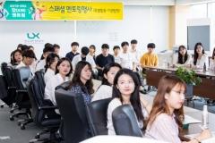 한국국토정보공사, 전북도내 대학생 위한 멘토링 행사 열어