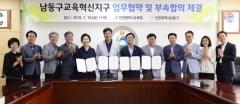 인천시교육청-남동구, 교육혁신지구 업무협약 및 부속합의 체결