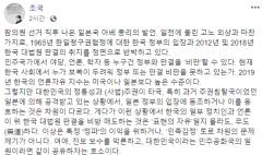 """조국 """"일본 동조·한국 비방은 자유지만 '무도'하다"""""""