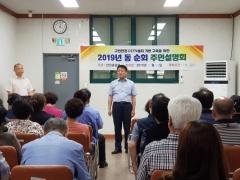 인천 미추홀구, CCTV설치 기반 구축 위한 주민설명회 개최