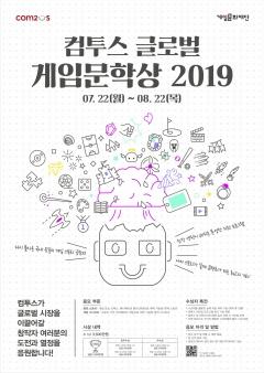 컴투스, '글로벌 게임문학상 2019' 작품 접수 시작