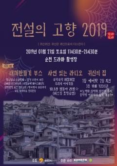 순천시, '제7회 하계 청춘 페스티벌' 개최