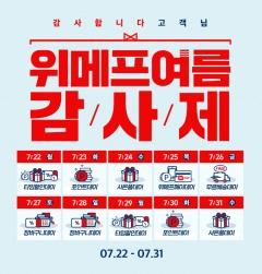 위메프, '여름감사제'…페이백·쿠폰 제공