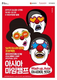 """""""Wash up, Asia!""""  광주프린지페스티벌, 아시아마임캠프"""