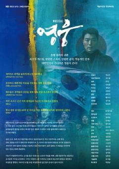 광주문화재단 'SAC on Screen' 뮤지컬 '영웅' 실황 중계