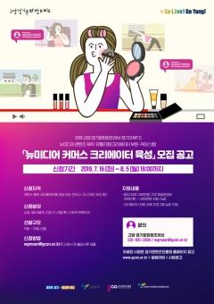 경기도·경기콘텐츠진흥원, 상품 홍보 전문 '커머스 크리에이터' 공개모집