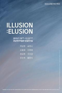 성남문화재단, 소장품주제기획전 'ILLUSION: ELUSION' 개최