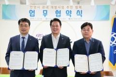 안양시, 市 개발사업 성공적 추진…안양도시공사 등 3개 기관 업무협약