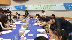 경산시, '가족이 함께하는 남매학교' 개최