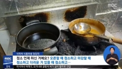 """'기름때가 덕지덕지' 마라탕 위생 상태, 네티즌들 '충격'…""""복통 있었는데 역시나"""""""