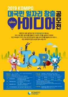 중부발전, `2019 KOMIPO 대국민 일자리 창출 아이디어 공모전` 시행