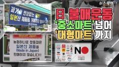 '불매운동 확산' 일파만파…대형마트도 나섰다.