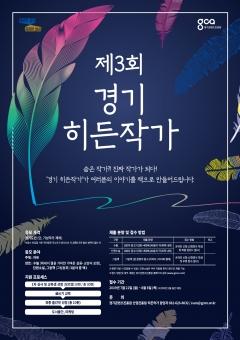 경기도·경기콘텐츠진흥원, '경기 히든작가' 원고 공모…도서 출간 및 유통·마케팅 지원
