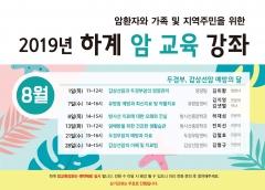 아주대병원, 암 환자와 가족·지역주민 위한 공개강좌 개최