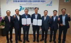 인천항만공사, 신국제여객부두 운영사 임대차계약 체결