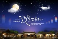 한국민속촌, 야간개장 '달빛을 더하다' 개최
