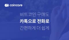체인파트너스, 비트코인 전화주문 '코인케어' 출시