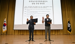 aT, '갑질 근절 선언식' 및 '성희롱 예방교육' 실시