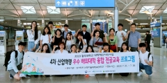 광주대, 해외 선진교육 참여 '글로벌 역량 강화'