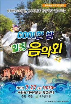 무주군, 27일 'COOL한 밤 힐링음악회'를 개최