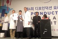 호남대 정원상씨, '디포인덕션 요리대회' 은·동메달 수상