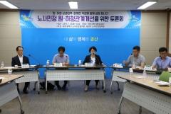 광산구노사민정협, '원·하청 관계 개선 토론회' 개최