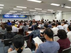 광주복지재단, 복지혁신 권고문 이행을 위한 토론회