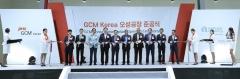 경기도, 道가 유치한 'PHC지씨엠코리아' 반도체장비 부품공장 준공