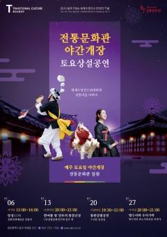 전통문화관 토요상설공연, '소리꾼 방수미' 무대