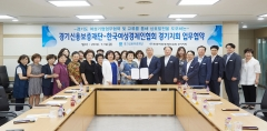 경기신보·한국여성경제인협회 경기지회, '경기도 여성기업 지원' MOU 체결