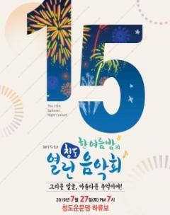 청도군, 운문댐 잔디광장에서 '열린음악회' 개최