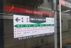 대구도시철도, '전동차 내 객실정보 안내표지' 설치