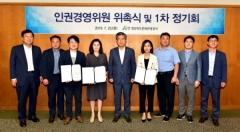 경북관광공사, '인권경영위원회' 출범... 협력업체 등 인권보호