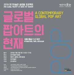 대구미술관, 국제학술행사 '글로벌 팝아트의 현재' 실시