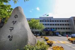 수성구, 대구 유일 2019년 균형발전사업 '우수사례' 선정