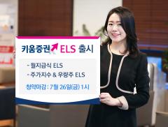 키움증권, ELS 2종 출시…오는 26일 청약 마감