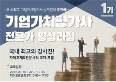 한국능률협회, 기업가치평가사 전문가 양성과정 개설