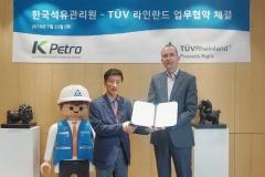 석유관리원, 티유브이 라인란드 코리아와 업무협약...기업 수출 경쟁력 지원