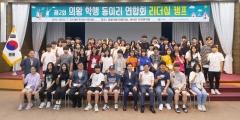 의왕시, '의왕 학생동아리연합회 리더십 캠프' 개최