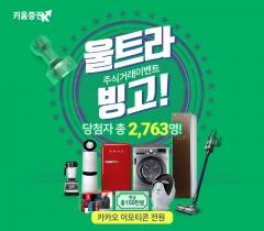 키움증권, '울트라빙고!' 이벤트 개최…스메그·다이슨 경품 '펑펑'