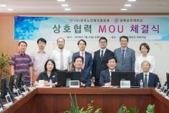 삼육보건대-한국노인복지중앙회, 업무활성화 및 효율성 증진 MOU체결