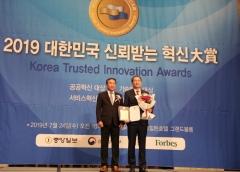 인천도시공사, '제4회 2019 대한민국 신뢰받는 공공혁신 대상' 수상