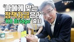 나에게 맞는 정책자금은? 'KB Bridge' 출시