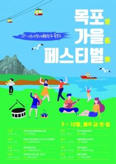 목포시, '목포(愛)가을(藝)페스티벌(樂)' 개최