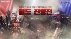 엔씨소프트, 리니지M 대규모 전투 콘텐츠 '월드 진영전' 공개