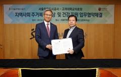 고대의료원-SH공사, '지역사회 주거복지 향상·건강지원'  MOU 체결