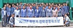 금호고속, 2019 하반기 전략경영워크샵 개최