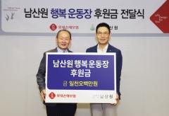 롯데손보, 남산원에 후원금 1500만원 전달